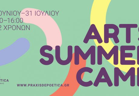 Arts Summer Camp
